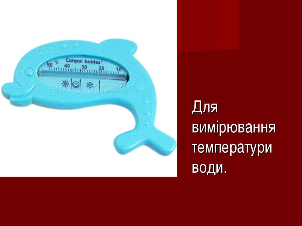 Для вимірювання температури води.