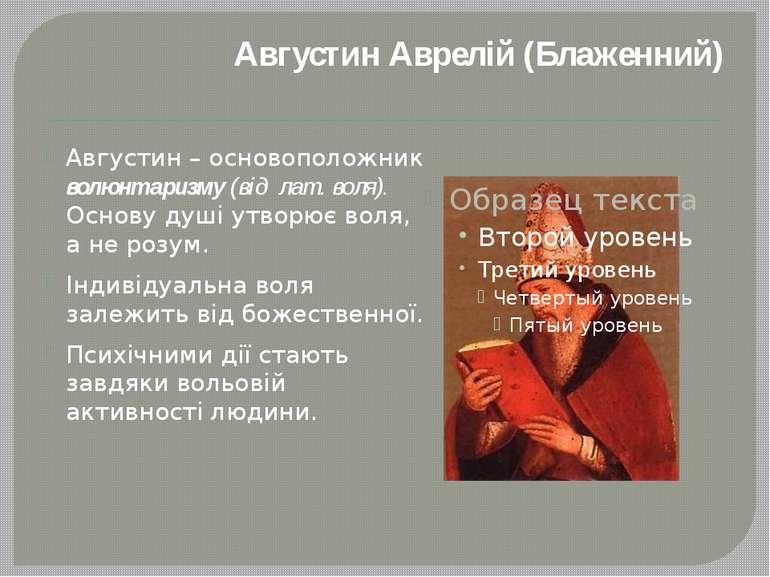 Августин Аврелій (Блаженний) Августин – основоположник волюнтаризму (від лат....
