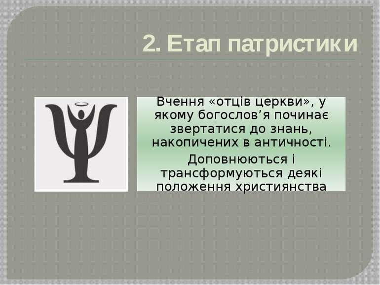 2. Етап патристики