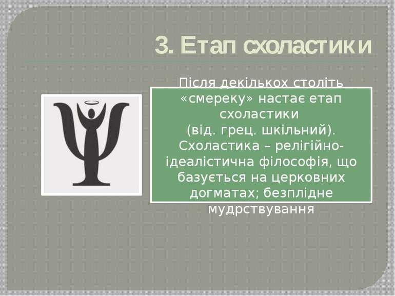 3. Етап схоластики