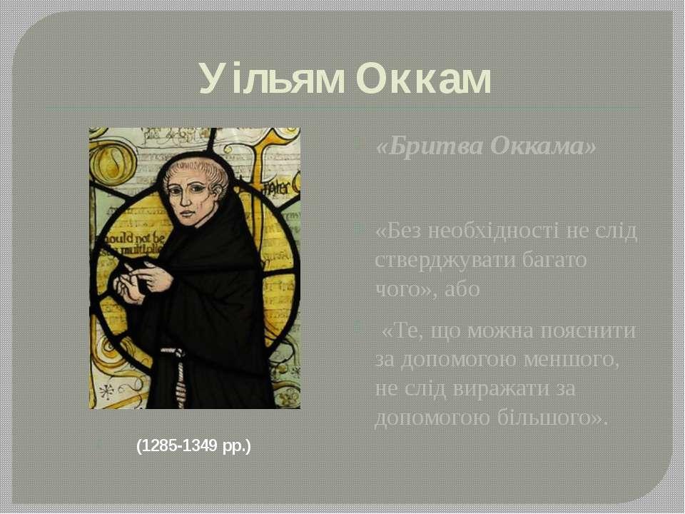 Уільям Оккам (1285-1349 рр.) «Бритва Оккама» «Без необхідності не слід стверд...