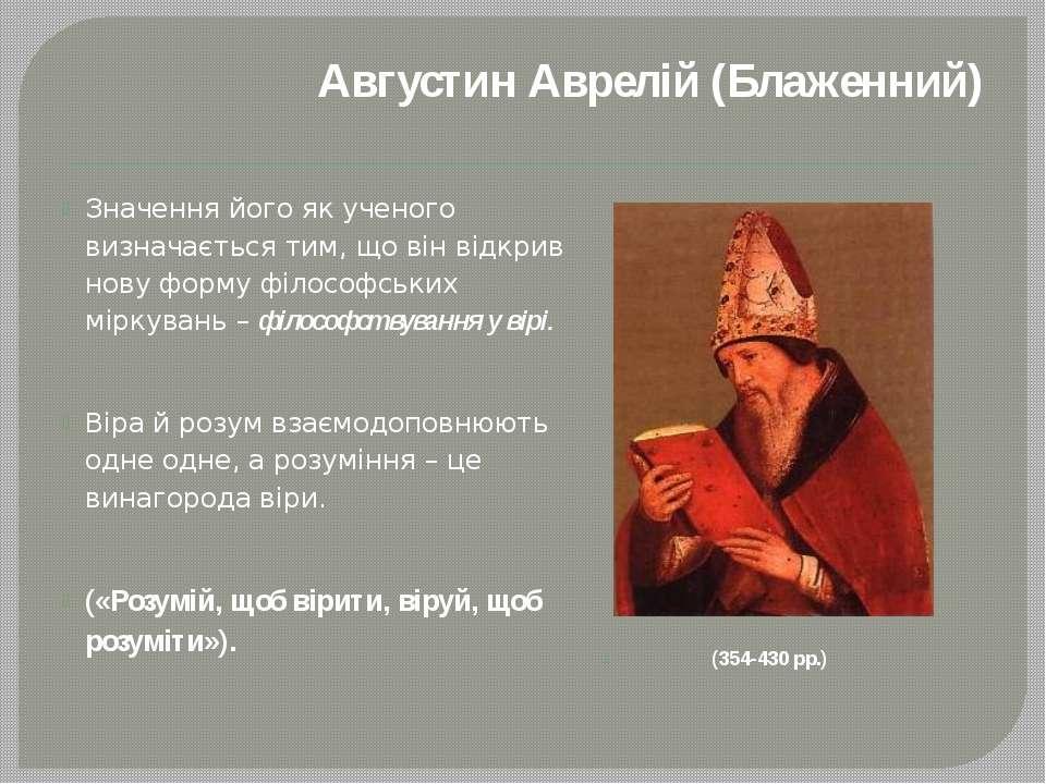 Августин Аврелій (Блаженний) Значення його як ученого визначається тим, що ві...