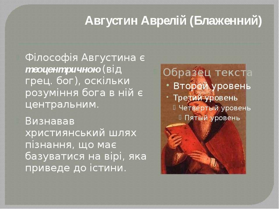 Августин Аврелій (Блаженний) Філософія Августина є теоцентричною (від грец. б...