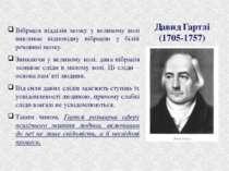 Давид Гартлі (1705-1757) Вібрація відділів мозку у великому колі викликає від...
