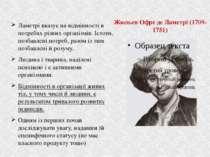 Жюльєн Офре де Ламетрі (1709-1751) Ламетрі вказує на відмінності в потребах р...