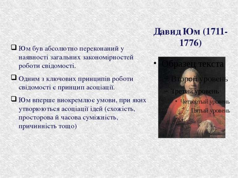 Давид Юм (1711-1776) Юм був абсолютно переконаний у наявності загальних закон...