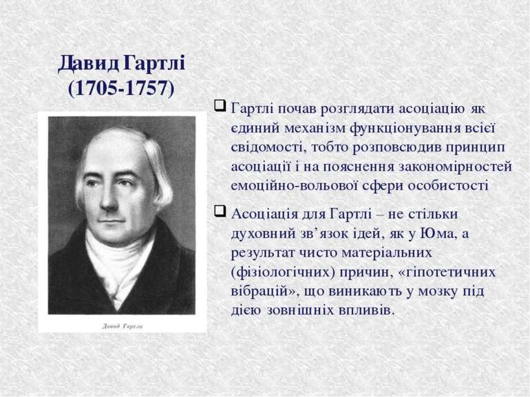 Давид Гартлі (1705-1757) Гартлі почав розглядати асоціацію як єдиний механізм...