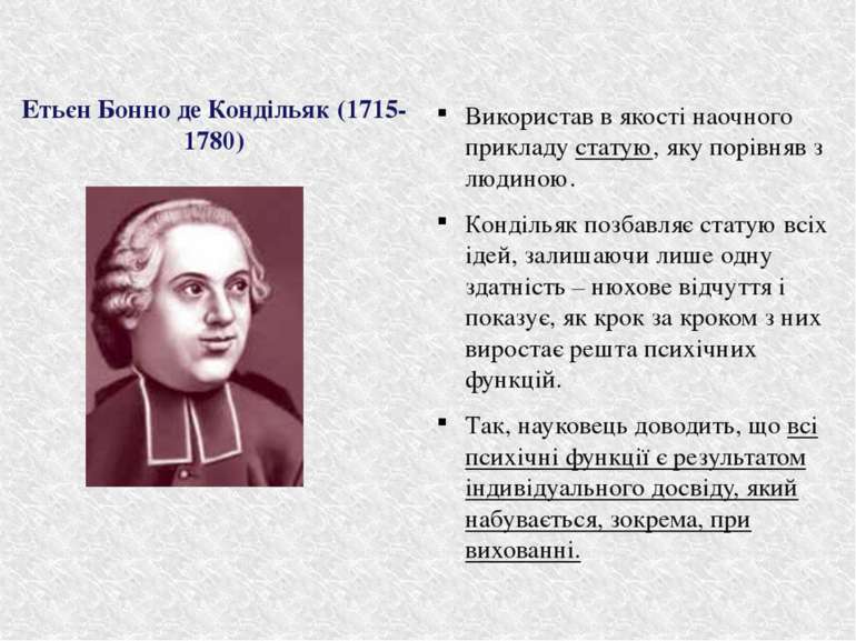 Етьєн Бонно де Кондільяк (1715-1780) Використав в якості наочного прикладу ст...