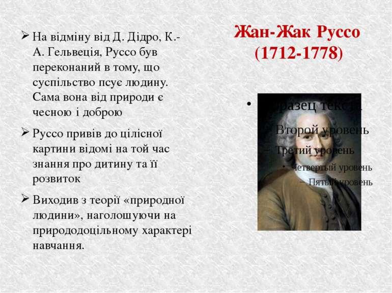 Жан-Жак Руссо (1712-1778) На відміну від Д. Дідро, К.-А. Гельвеція, Руссо був...
