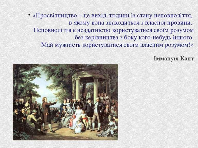 «Просвітництво – це вихід людини із стану неповноліття, в якому вона знаходит...