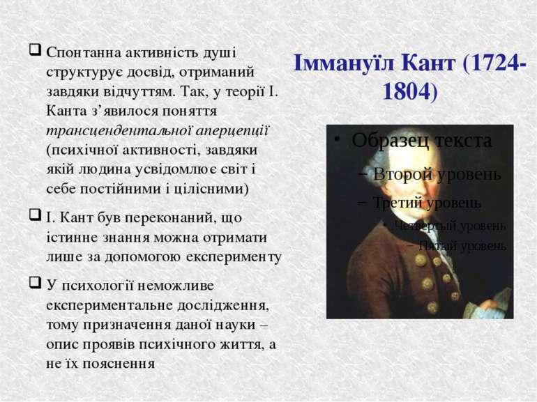 Іммануїл Кант (1724-1804) Спонтанна активність душі структурує досвід, отрима...