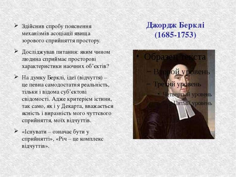 Джордж Берклі (1685-1753) Здійснив спробу пояснення механізмів асоціації явищ...