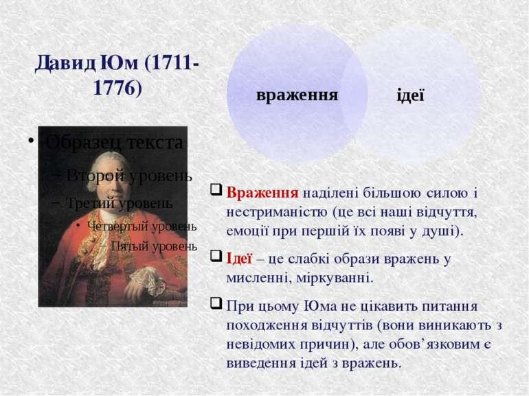 Давид Юм (1711-1776) Враження наділені більшою силою і нестриманістю (це всі ...