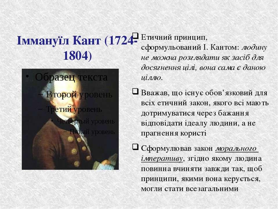 Іммануїл Кант (1724-1804) Етичний принцип, сформульований І. Кантом: людину н...