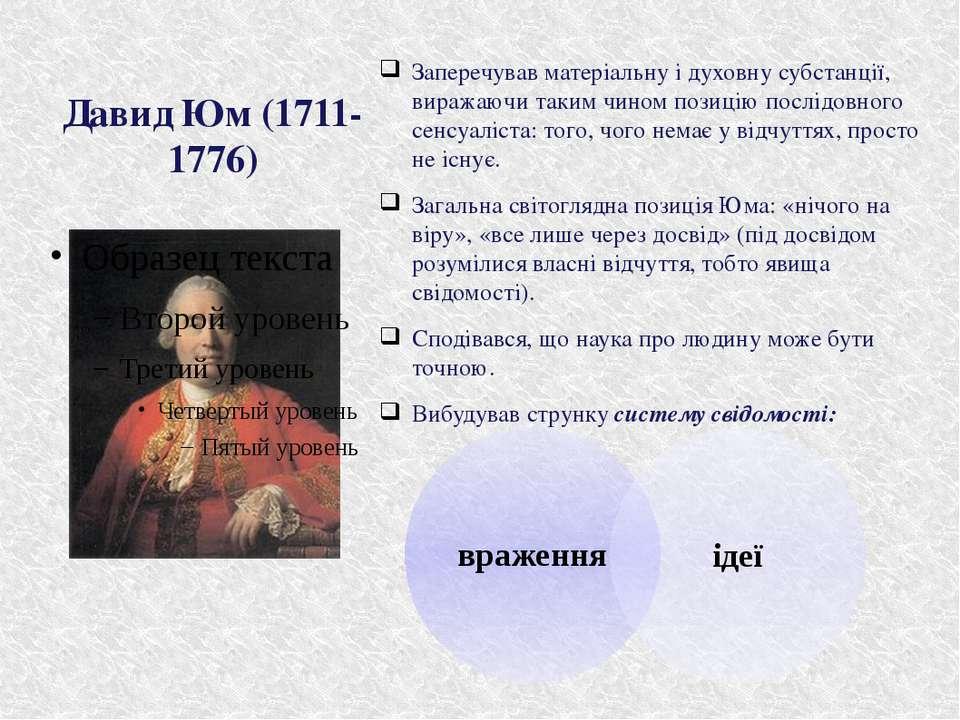 Давид Юм (1711-1776) Заперечував матеріальну і духовну субстанції, виражаючи ...