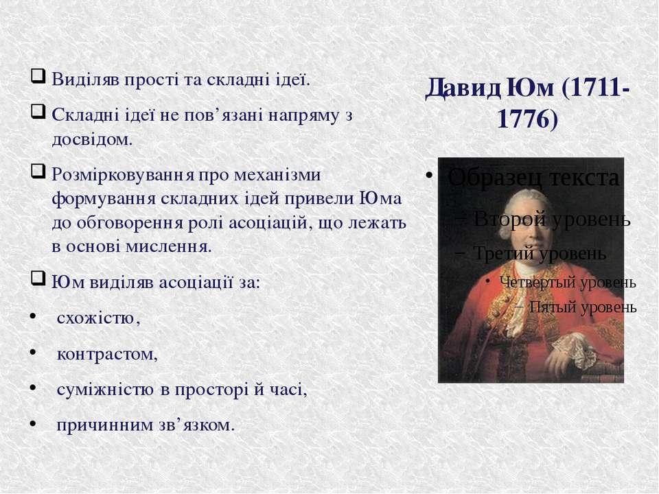 Давид Юм (1711-1776) Виділяв прості та складні ідеї. Складні ідеї не пов'язан...