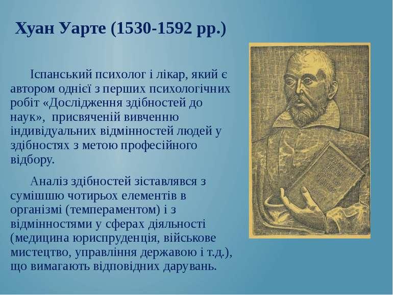 Хуан Уарте (1530-1592 рр.) Іспанський психолог і лікар, який є автором однієї...