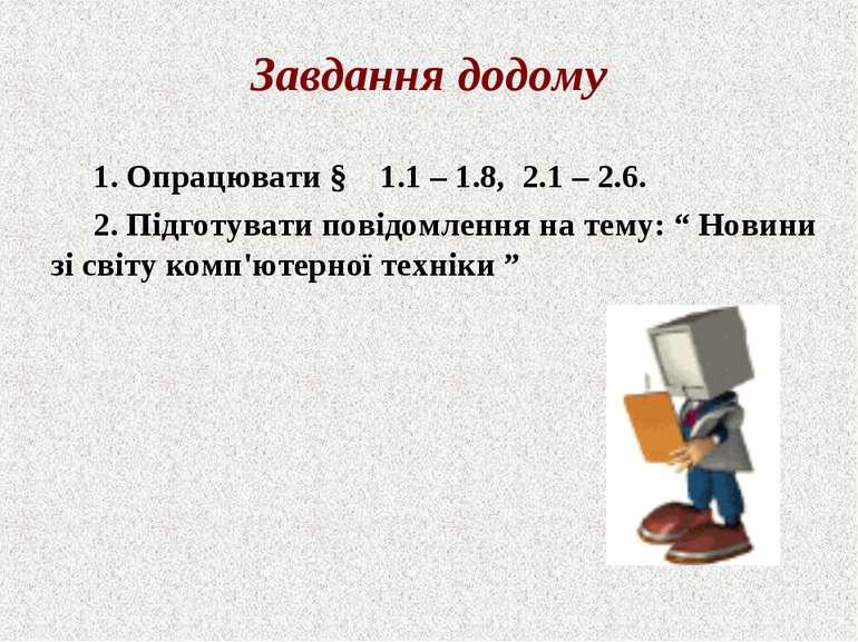 Завдання додому 1. Опрацювати § 1.1 – 1.8, 2.1 – 2.6. 2. Підготувати повідомл...