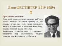 Леон ФЕСТІНГЕР (1919-1989) Практичний висновок: будь-який психологічний елеме...