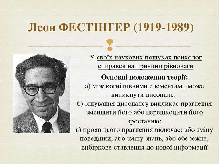 Леон ФЕСТІНГЕР (1919-1989) У своїх наукових пошуках психолог спирався на прин...