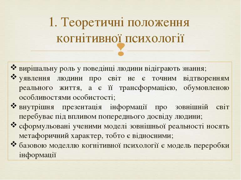 1. Теоретичні положення когнітивної психології вирішальну роль у поведінці лю...