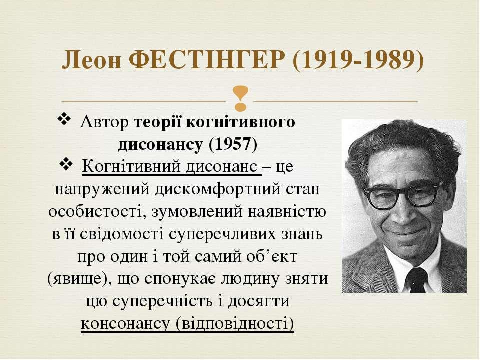 Леон ФЕСТІНГЕР (1919-1989) Автор теорії когнітивного дисонансу (1957) Когніти...