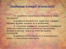 Завдання історії психології: 1) визначення закономірностей розвитку знань про...