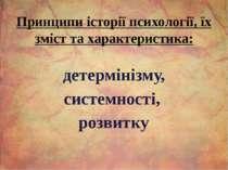 Принципи історії психології, їх зміст та характеристика: детермінізму, систем...