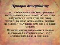 Принцип детермінізму всі психічні явища пов'язані причинно-наслідковими відно...
