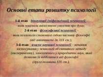 Основні етапи розвитку психології 1-й етап - донаукової (міфологічної) психол...