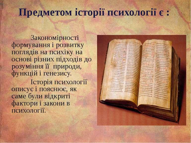 Предметом історії психології є : Закономірності формування і розвитку погляді...