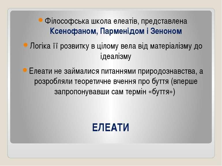 ЕЛЕАТИ Філософська школа елеатів, представлена Ксенофаном, Парменідом і Зенон...