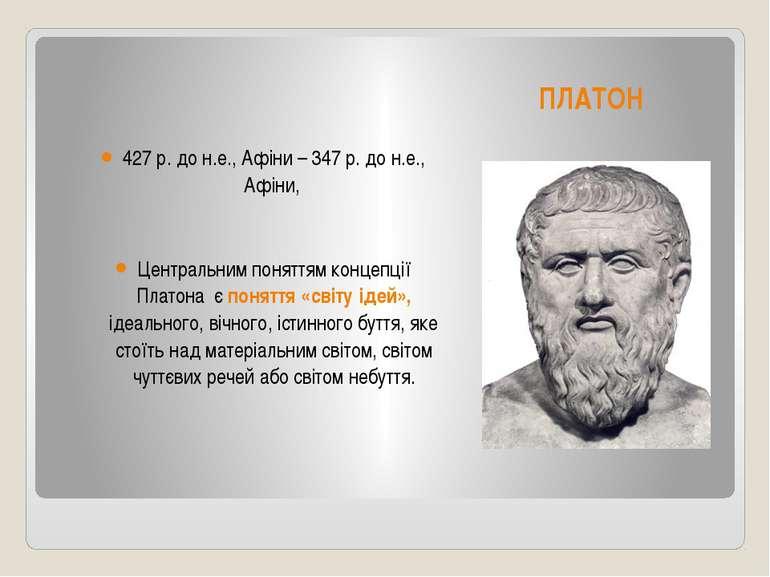 ПЛАТОН 427 р. до н.е., Афіни – 347 р. до н.е., Афіни, Центральним поняттям ко...