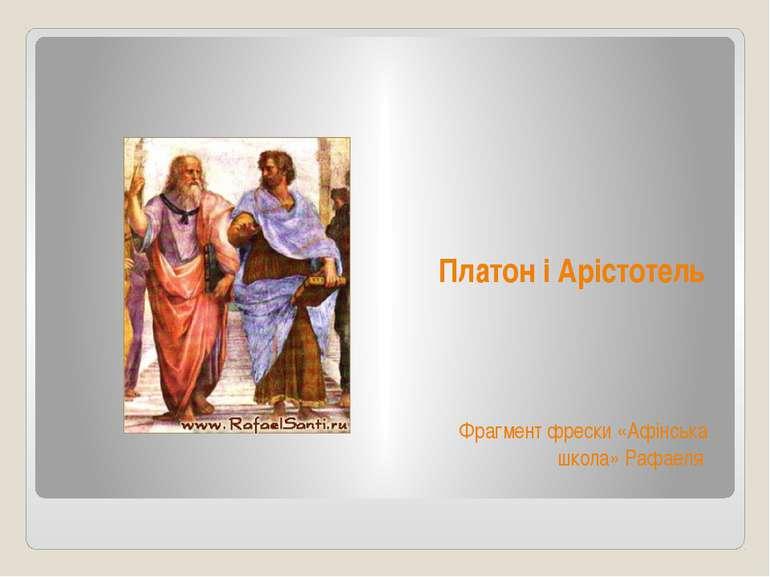 Платон і Арістотель Фрагмент фрески «Афінська школа» Рафаеля