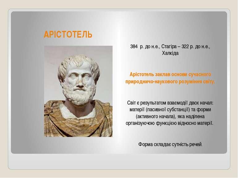 АРІСТОТЕЛЬ 384 р. до н.е., Стагіра – 322 р. до н.е., Халкіда Арістотель закла...