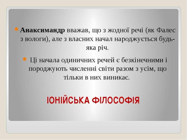 ІОНІЙСЬКА ФІЛОСОФІЯ Анаксимандр вважав, що з жодної речі (як Фалес з вологи),...