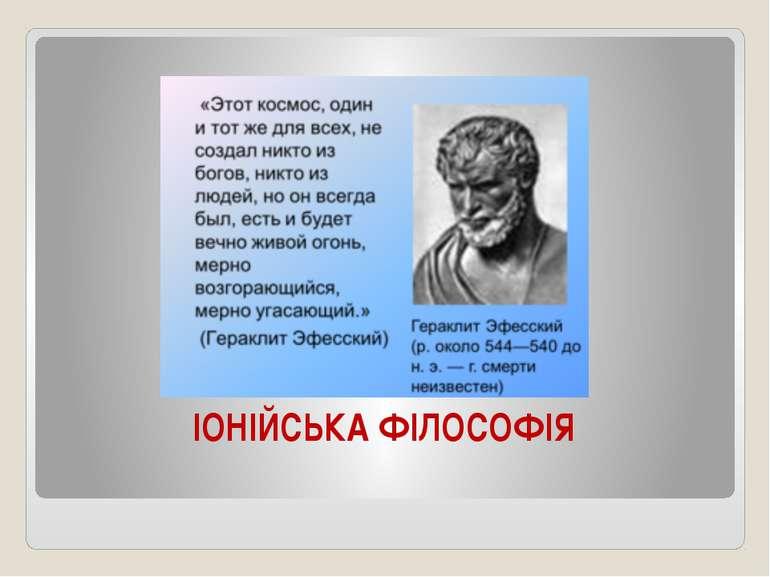 ІОНІЙСЬКА ФІЛОСОФІЯ