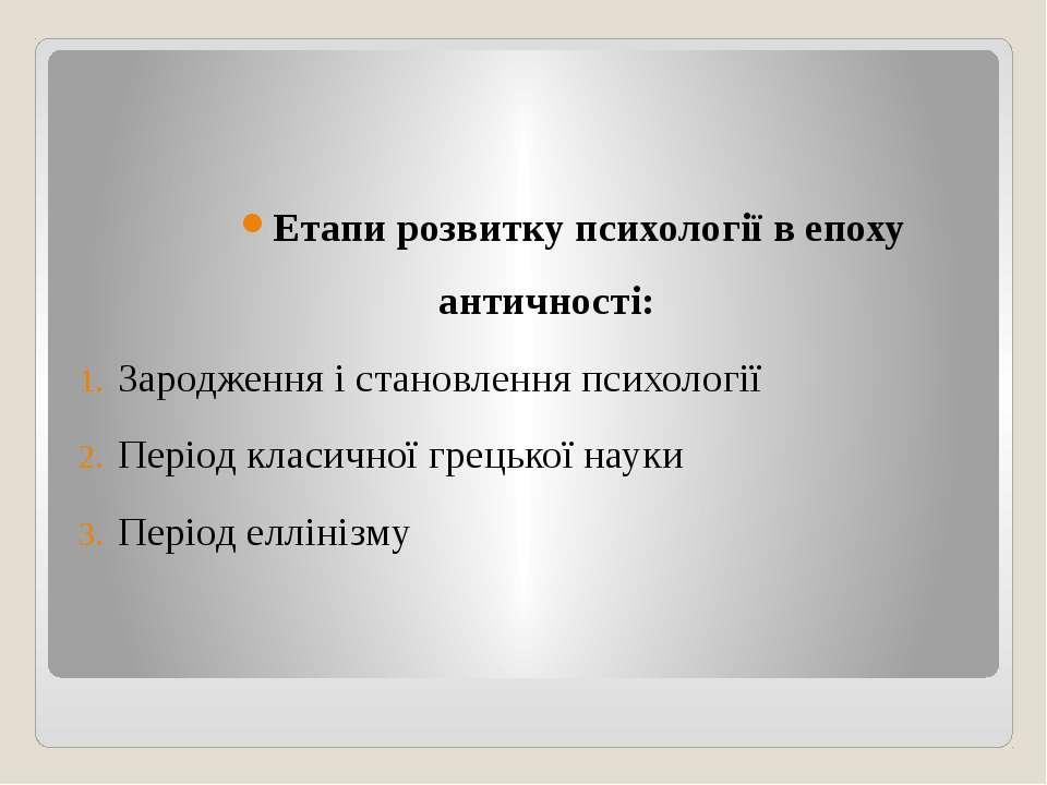 Етапи розвитку психології в епоху античності: Зародження і становлення психол...