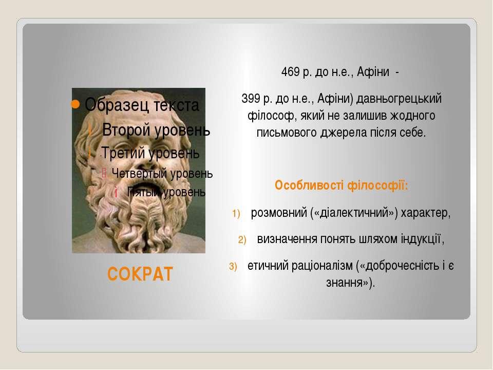СОКРАТ 469 р. до н.е., Афіни - 399 р. до н.е., Афіни) давньогрецький філософ,...