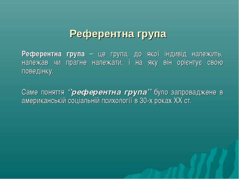 Референтна група Референтна група – це група, до якої індивід належить, належ...