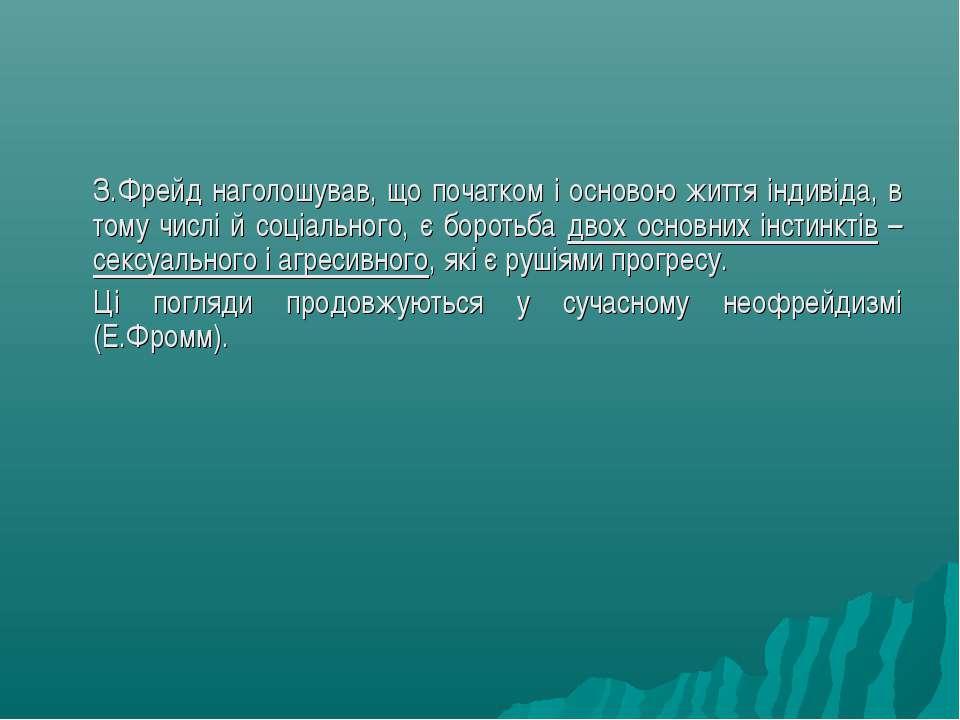 З.Фрейд наголошував, що початком і основою життя індивіда, в тому числі й соц...