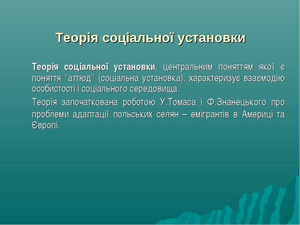 Теорія соціальної установки Теорія соціальної установки, центральним поняттям...