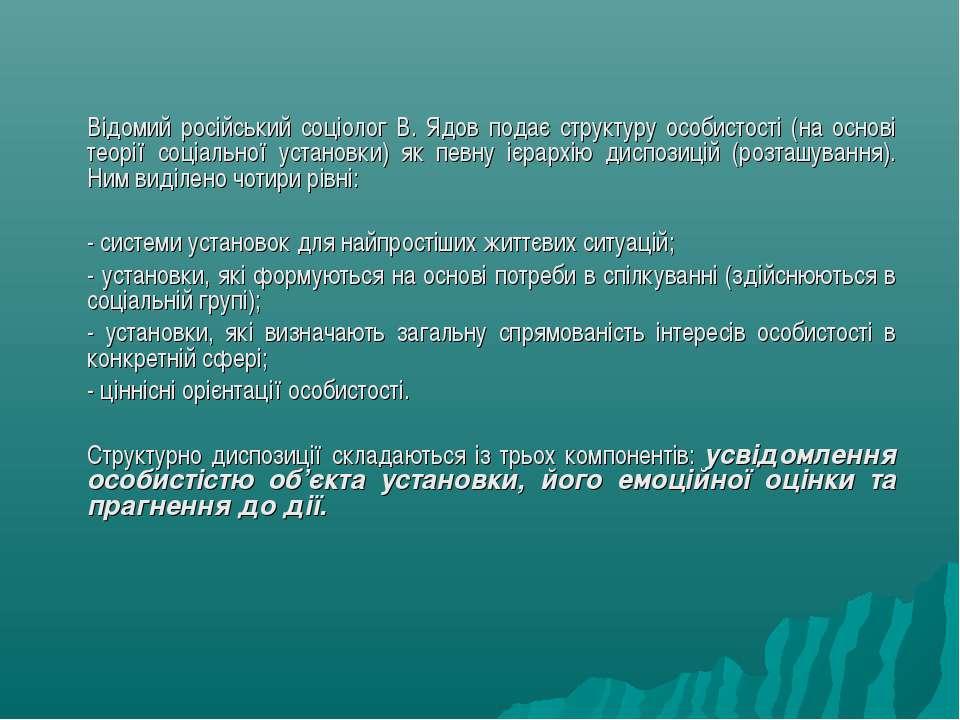 Відомий російський соціолог В. Ядов подає структуру особистості (на основі те...
