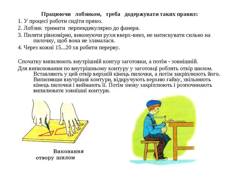 Працюючи лобзиком, треба додержувати таких правил: 1. У процесі роботи сидіти...