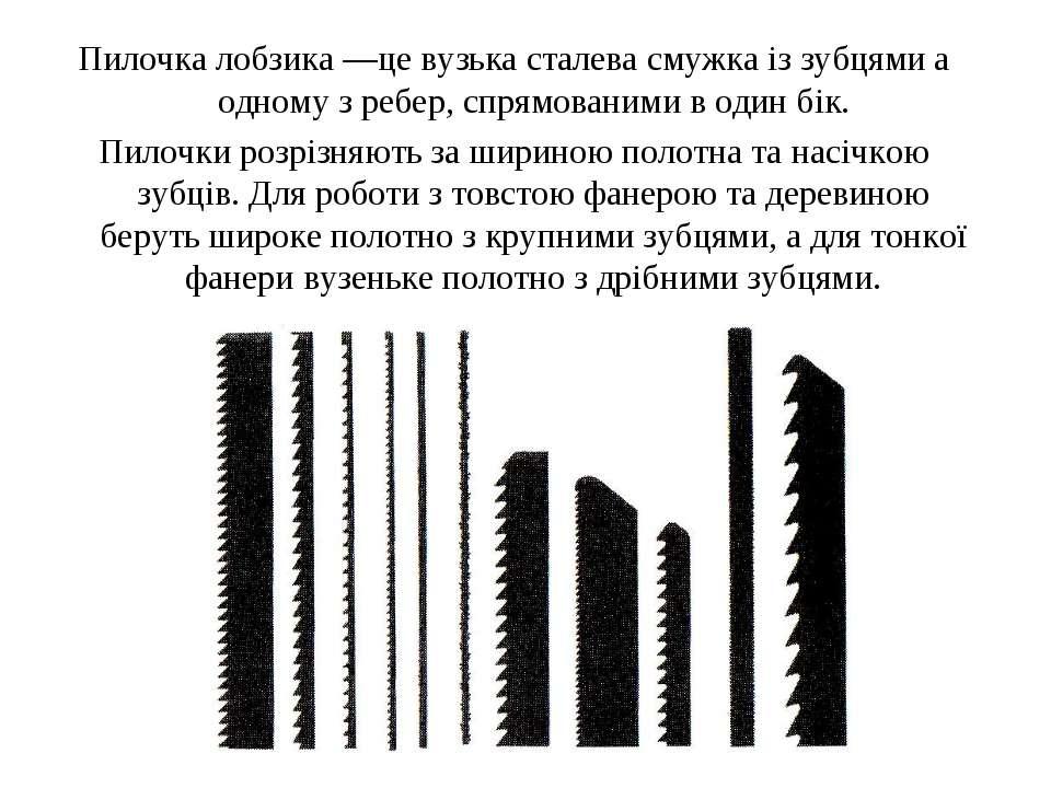 Пилочка лобзика —це вузька сталева смужка із зубцями а одному з ребер, спрямо...