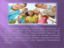 За масштабом реалізації соціальні закони поділяються на загальні й специфічні...