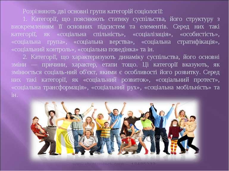 Розрізняють дві основні групи категорій соціології: 1. Категорії, що пояснюют...