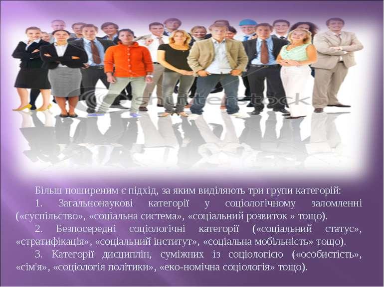 Більш поширеним є підхід, за яким виділяють три групи категорій: 1. Загальнон...