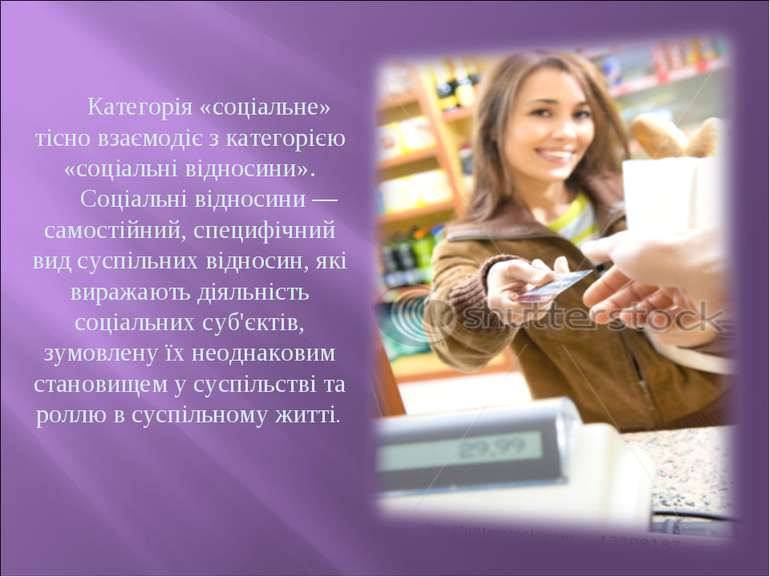 Категорія «соціальне» тісно взаємодіє з категорією «соціальні відносини». Соц...