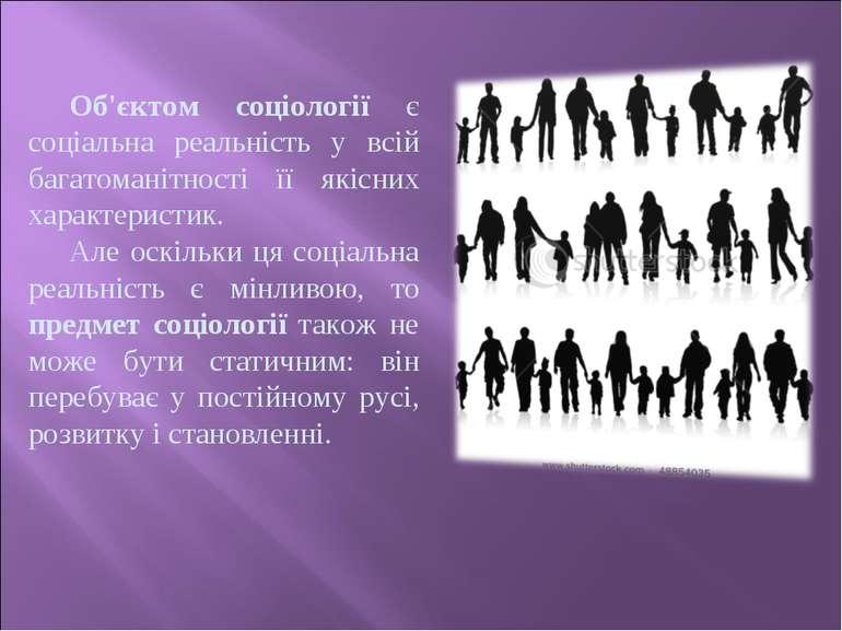 Об'єктом соціології є соціальна реальність у всій багатоманітності її якісних...
